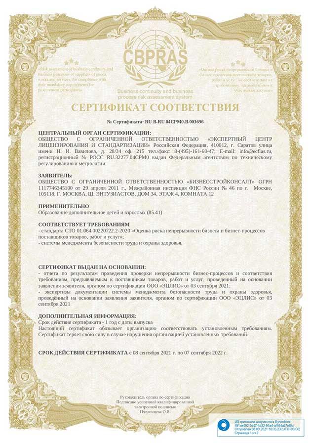 Сертификат SBPRAS